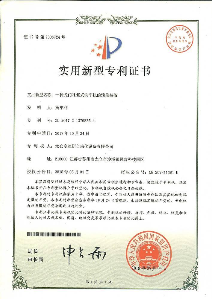 专利证书01