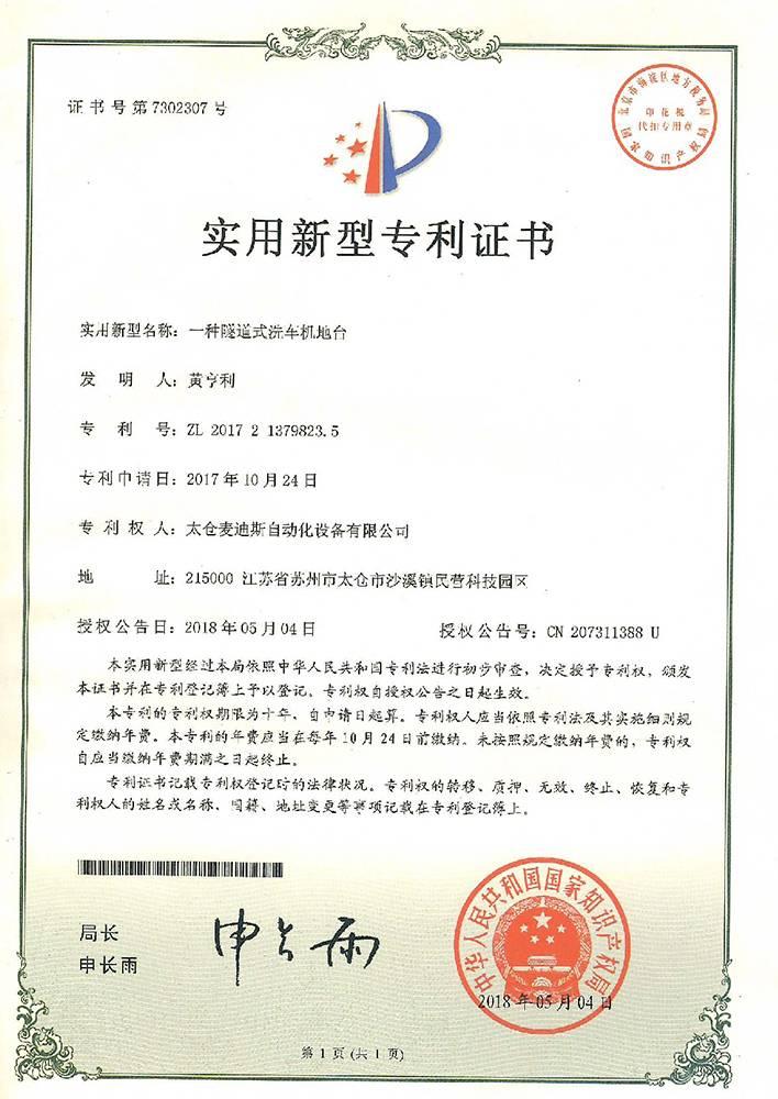 专利证书05