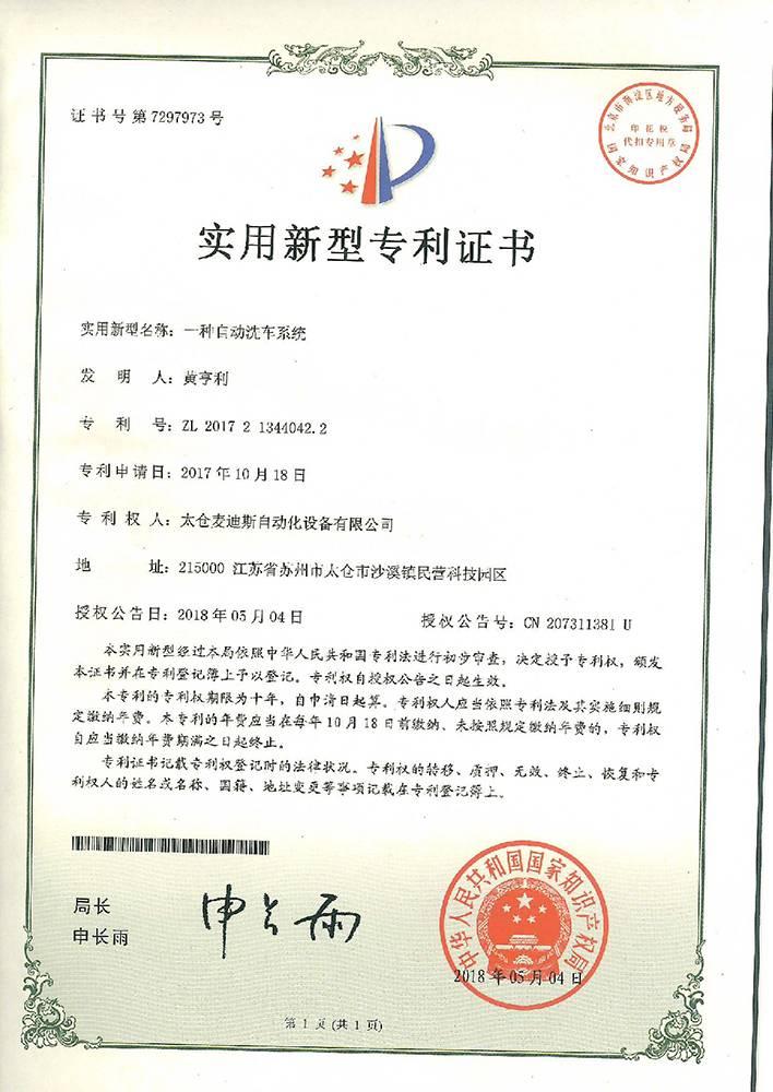 专利证书06