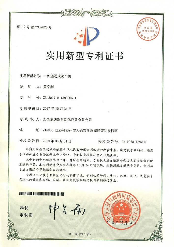专利证书07